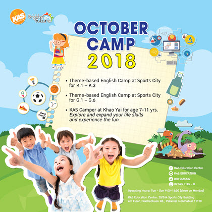 Kas Education October Camp 2018