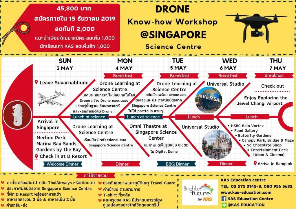 Singapore_Education_Experience_2020